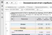 Финансово - экономический анализ 4